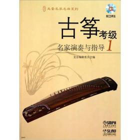 古筝考级名家演奏与指导(1)