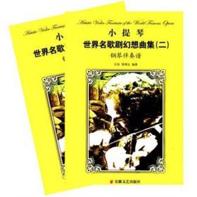 小提琴世界名歌剧幻想曲集2