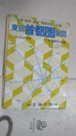 41-5日文原版 东京首都圈全图