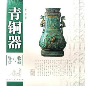 青铜器鉴赏与收藏