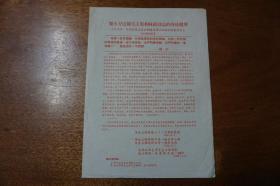 金华文革时期大字报传单红印本《要大力宣传毛主席和林彪同志的身体健康》