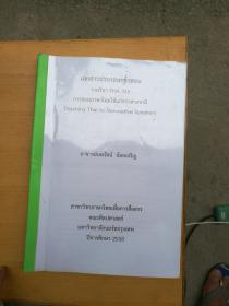 泰语       **