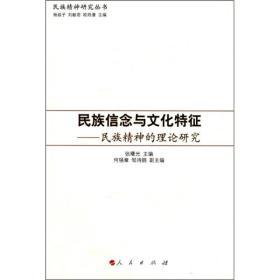 民族信念与文化特征:民族精神的理论研究