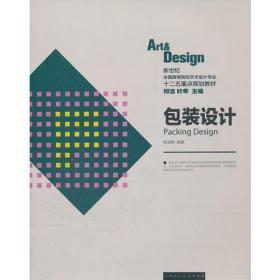 包装设计---新世纪全国高等院校艺术设计专业十二五重点规划教材
