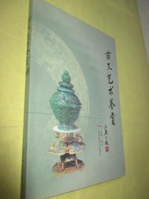 古玉艺术鉴赏【32开.原版铜板彩印】
