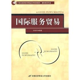 国际服务贸易 刘东升 首都经济贸易大学出版社 9787563817870