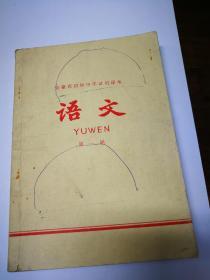 语文 第一册(安徽省初级中学试用课本)