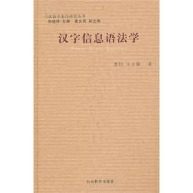 汉字信息语法学
