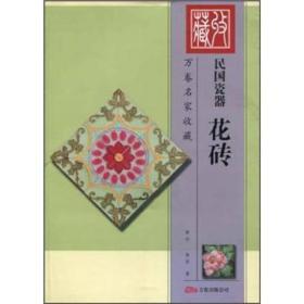 民国瓷器:花砖