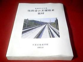 铁路客运专线线路设计关键技术教材