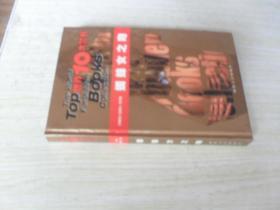 中文原版 蜘蛛女之吻.曼纽尔·普伊格