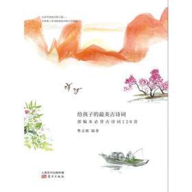 新书--笔尖上的诗词课 给孩子的最美古诗词: 部编本必背古诗词120首