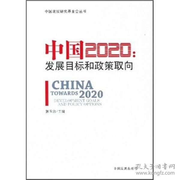 中国2020:发展目标和政策取向