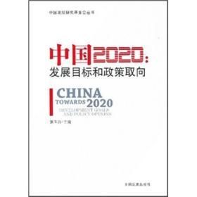 中国2020