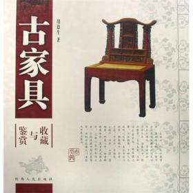 古家具收藏与鉴赏