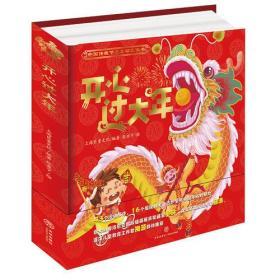 《开心过大年》(中国年俗互动立体书,内含43个活动部件,16个揭秘机关,巧妙展示中国年俗的魅力!让孩子从爱上过年开始,爱上中国传统文化!)