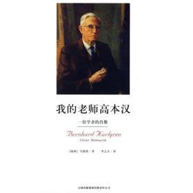 我的老师高本汉:一位学者的肖像