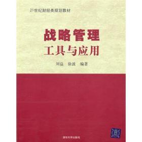 战略管理工具与应用 刘益 徐波 清华大学出版社 9787302223757