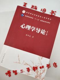 正版 心理学导论 第二版第2版 黄希庭 人民教育出版社 9787107204531