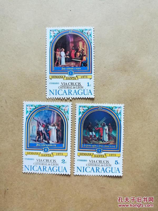 外國郵票 尼加拉瓜1975年郵票 3枚(貨號:乙39-3)