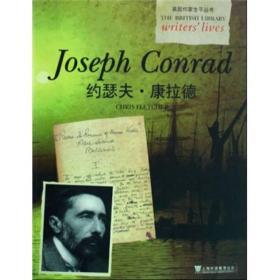 英国作家生平丛书:约琴夫·康拉德