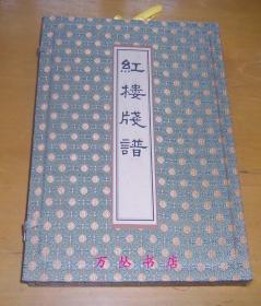 红楼笺谱(锦盒装 200张散页)木板水印