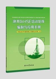 测井队HSE培训矩阵编制与应用手册