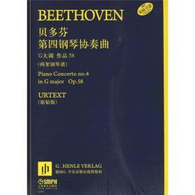 贝多芬第四钢琴协奏曲:G大调(作品58)(两架钢琴谱)(原始版)