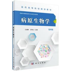 病原生物学(第四版)