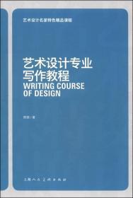 艺术设计名家特色精品课程:艺术设计专业写作教程