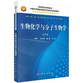 生物化学与分子生物学(第2版)