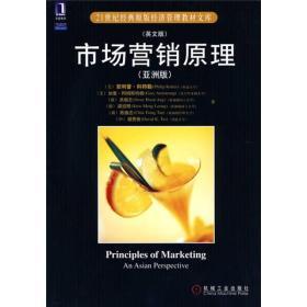 市场营销原理:(亚洲版·英文版)