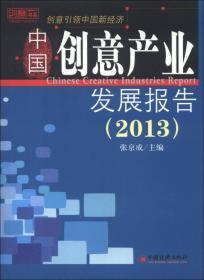 中国创意产业发展报告(2013)