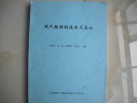 现代船舶制造技术基础 (江苏科技大学船舶与海洋工程学院)