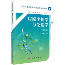 病原生物学与免疫学(第二版)(高职数字版)