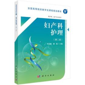 妇产科护理(第二版)(高数版)