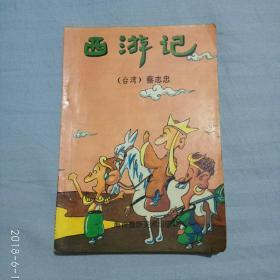 漫画-西游记 下 蔡志忠漫画 海南