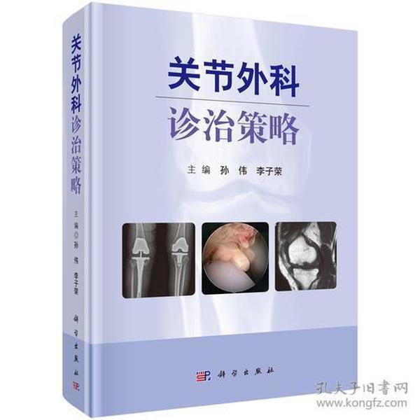 138.00 关节外科诊治策略
