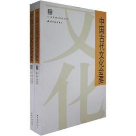 中国古代文化会要(上下册)