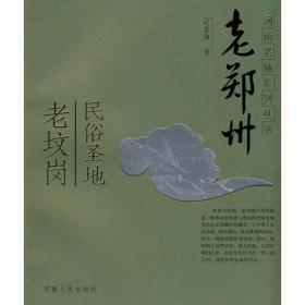 老郑州:民俗圣地老坟岗