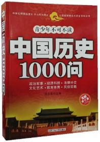 中国历史1000问 符文军二手 北京工业出版社 9787563916573  历史