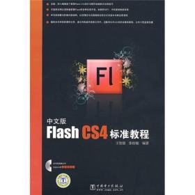 中文版Flash CS4标准教程