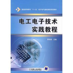 电工电子技术实践教程 袁桂慈 机械工业出版社 9787111214601