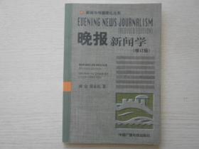晚报新闻学(修订版)——新闻与传播理论丛书