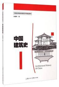 特价~中国建筑史 9787532294022