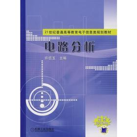 【二手包邮】电路分析 许信玉 机械工业出版社