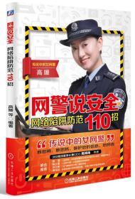 网警说安全:网络陷阱防范110招