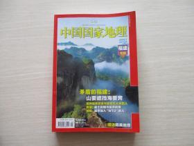 中国国家地理2009.5  有地图【843】