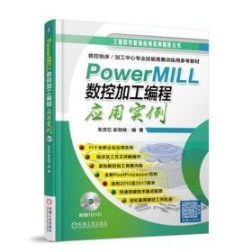 PowerMILL 数控加工编程应用实例
