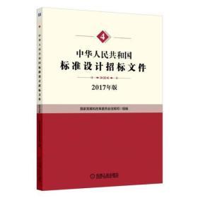 中华人民共和国标准设计招标文件